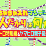 大阪メトロ行列グルメ ちゃちゃ入れマンデー