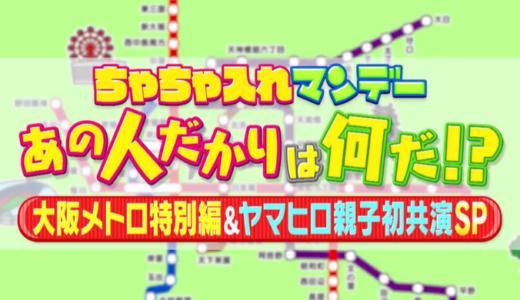 大阪メトロ沿線の行列グルメ