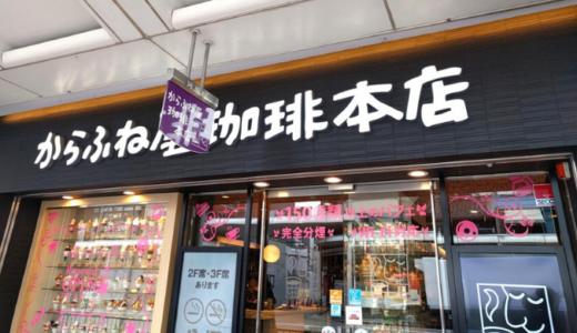 【150種類】日本一パフェの種類の多い喫茶店「からふね屋珈琲」