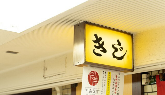 新梅田食道街 きじ