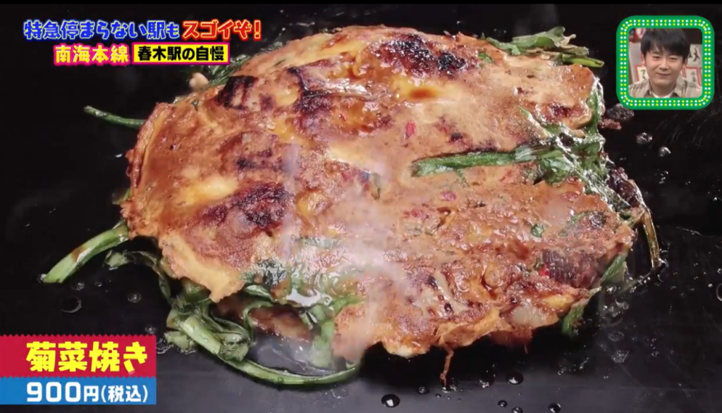 じゅじゅ 菊菜焼き