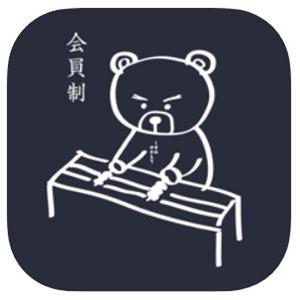 熊の焼鳥 アプリ