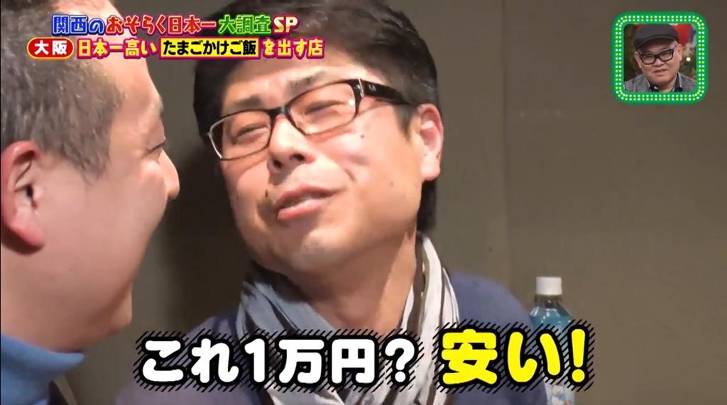 熊の焼鳥 1万円超え卵かけご飯の感想