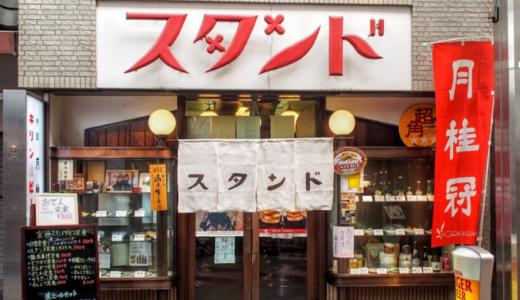 昭和2年創業 京都のレジェンド酒場「京極スタンド」
