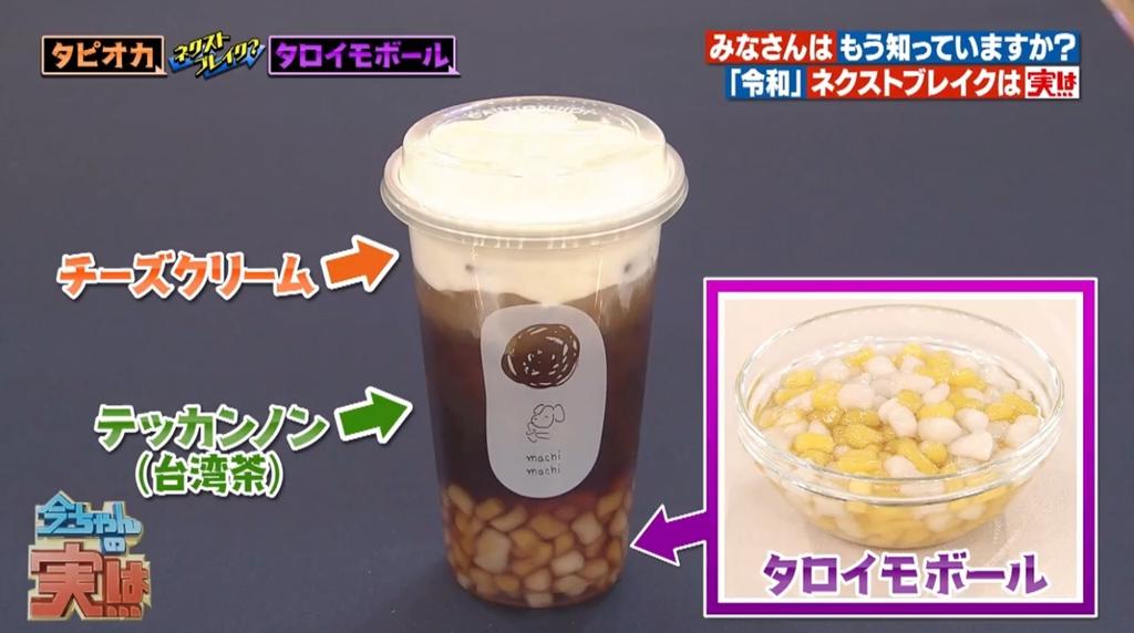 タロイモボール入りテッカノンチーズティー machi machi