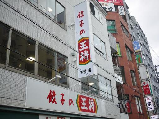 餃子の王将 1号店 京一本店
