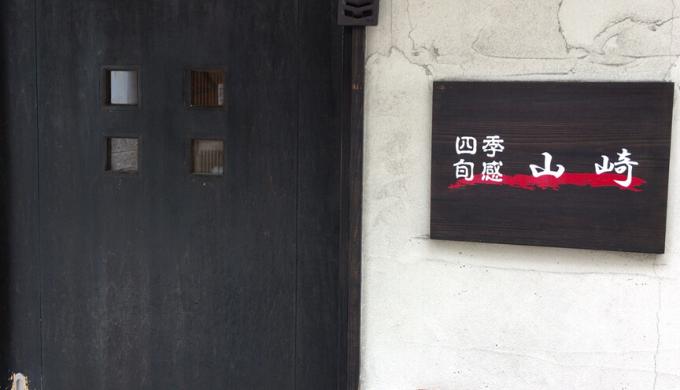 四季旬感 山﨑
