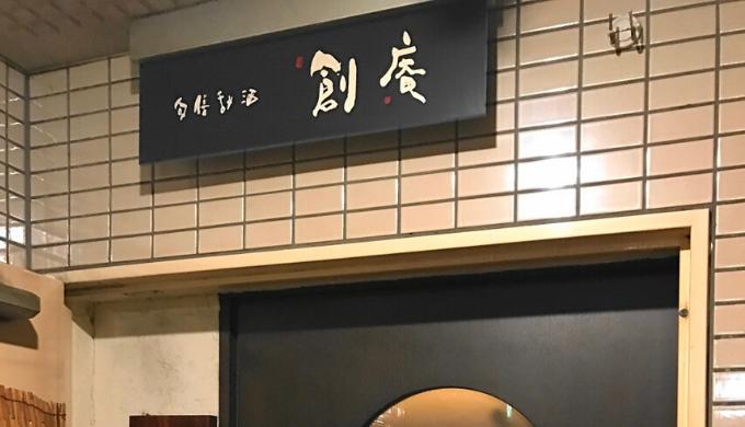 旬膳甜酒 創庵