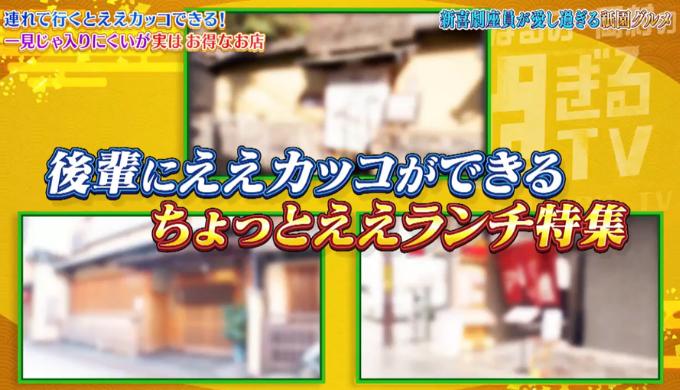 なるみ・岡村の過ぎるTV 祇園グルメ