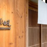 祇園 松田屋