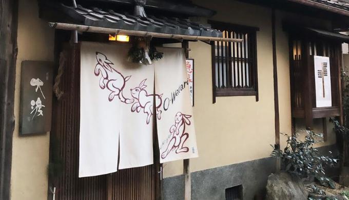 祇園 大渡