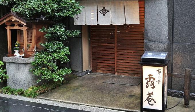 菊乃井 露庵