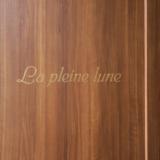 ラ・プレーヌ・リュヌ