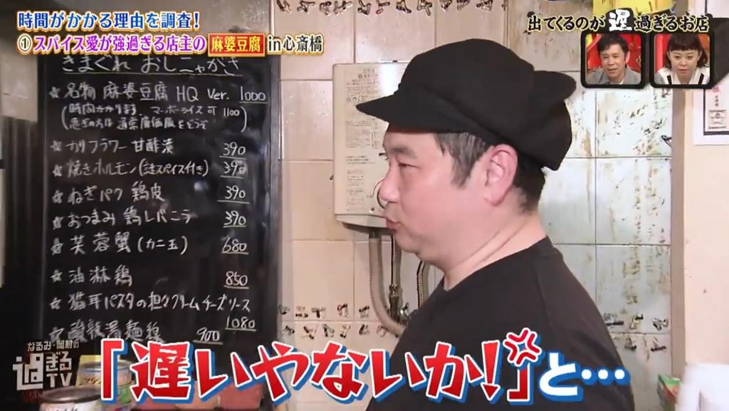 ねこや 麻婆豆腐 なるみ・岡村の過ぎるTV