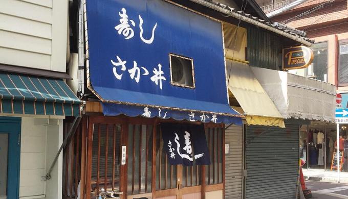 寿司 さか井