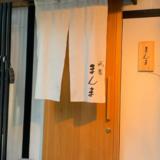祇園 まんま