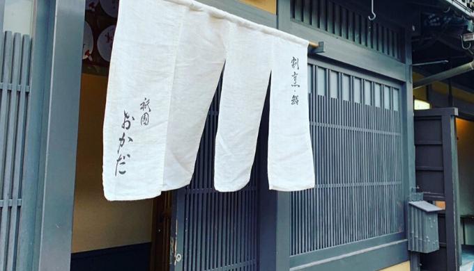 祇園 おかだ