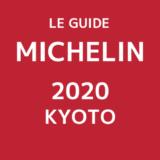 ミシュランガイド 京都 2020