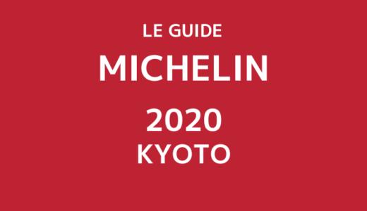 ミシュランガイド 京都2020 掲載店まとめ