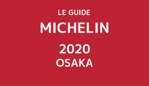 ミシュランガイド 大阪2020 掲載店まとめ