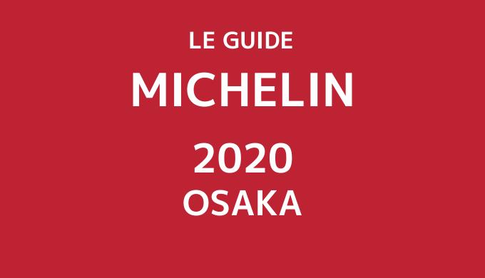 ミシュランガイド 大阪 2020