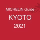 ミシュランガイド 京都2021 掲載店まとめ