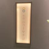 ニューヤチヨ