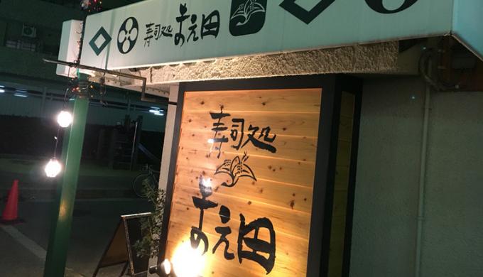 寿司処 まえ田
