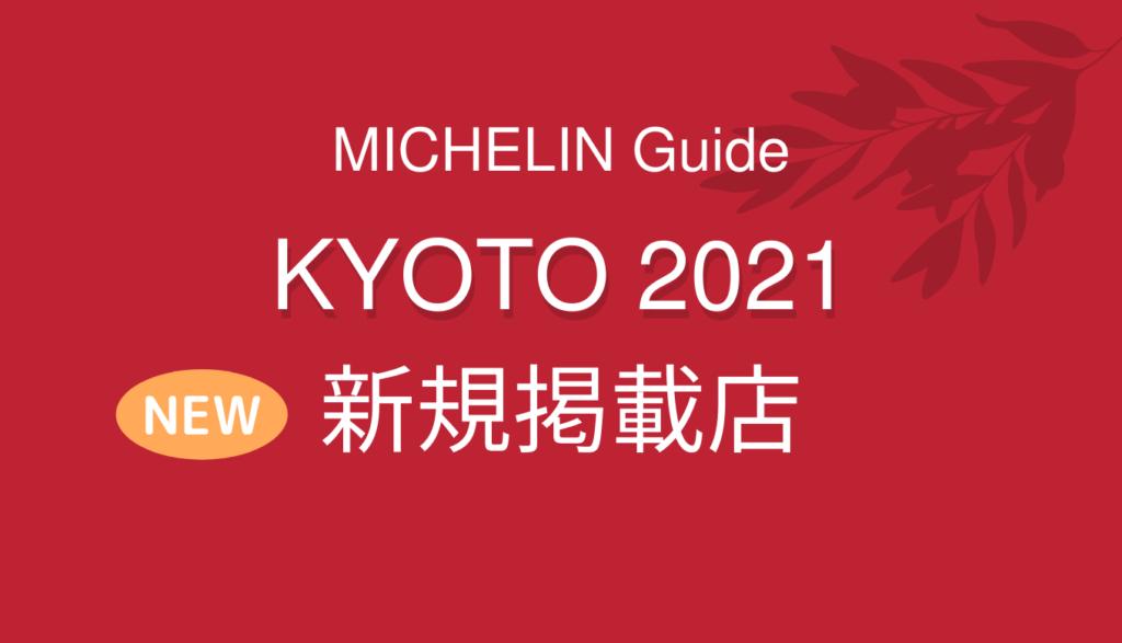 ミシュランガイド 京都 2021 新規掲載店まとめ