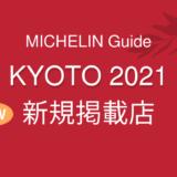ミシュランガイド京都2021 新規掲店 まとめ