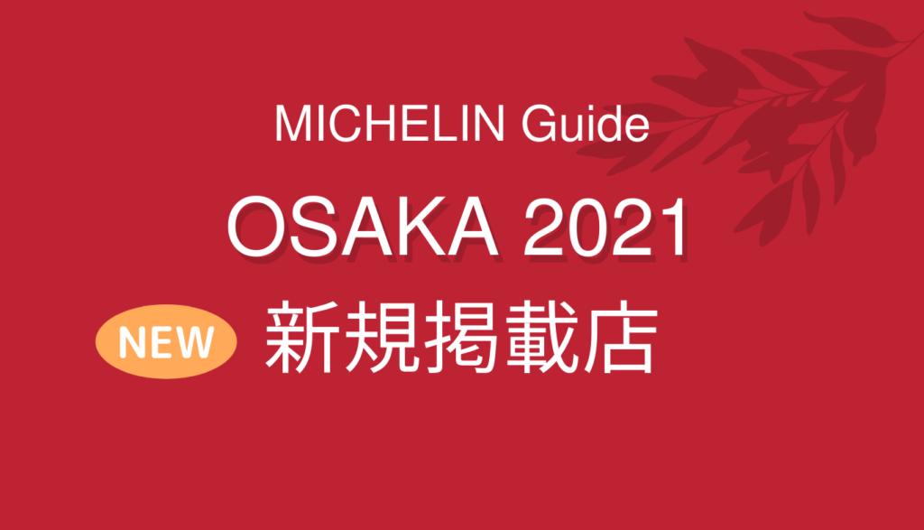ミシュランガイド 大阪 2021 新規掲載店まとめ