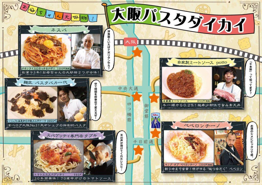 大阪パスタダイカイマップ