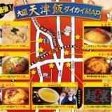 大阪天津飯ダイカイMAP
