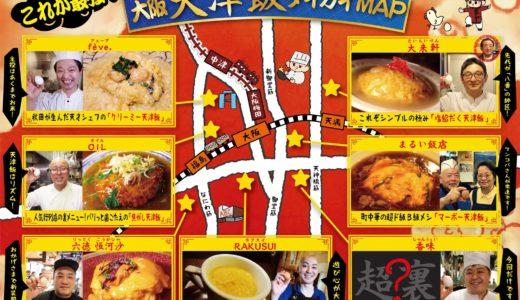 【大阪】天津飯の名店まとめ