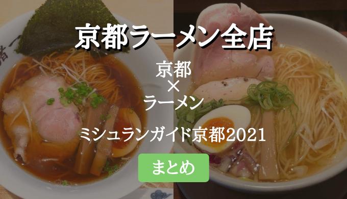 ミシュランガイド京都 2021 掲載のラーメン全店