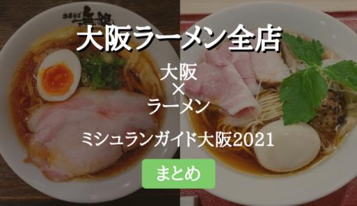 ミシュランガイド大阪 2021 掲載のラーメン全店