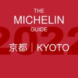 ミシュランガイド 京都2022 掲載店まとめ