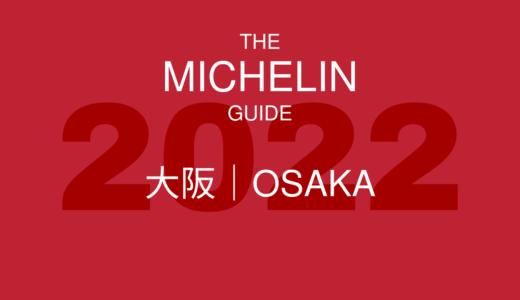 ミシュランガイド 大阪2022 掲載店まとめ